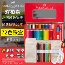 Germany Faber-Castell 48 color water soluble lead 60 iron box 72 color water soluble color pencil hand-painted water color pencil