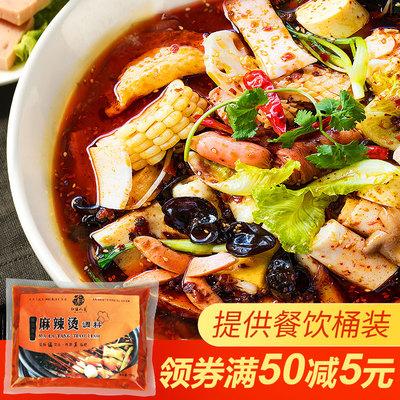 麻辣烫底料汤料包商用正宗配方关东煮四川重庆火锅冒菜调料500g