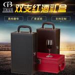 雙支紅酒禮盒包裝