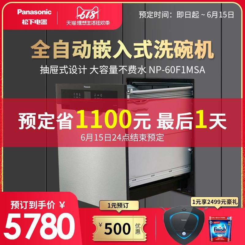 松下NP-60F1MSA/MKA全自动家用8套嵌入式除菌烘干抽屉式洗碗机