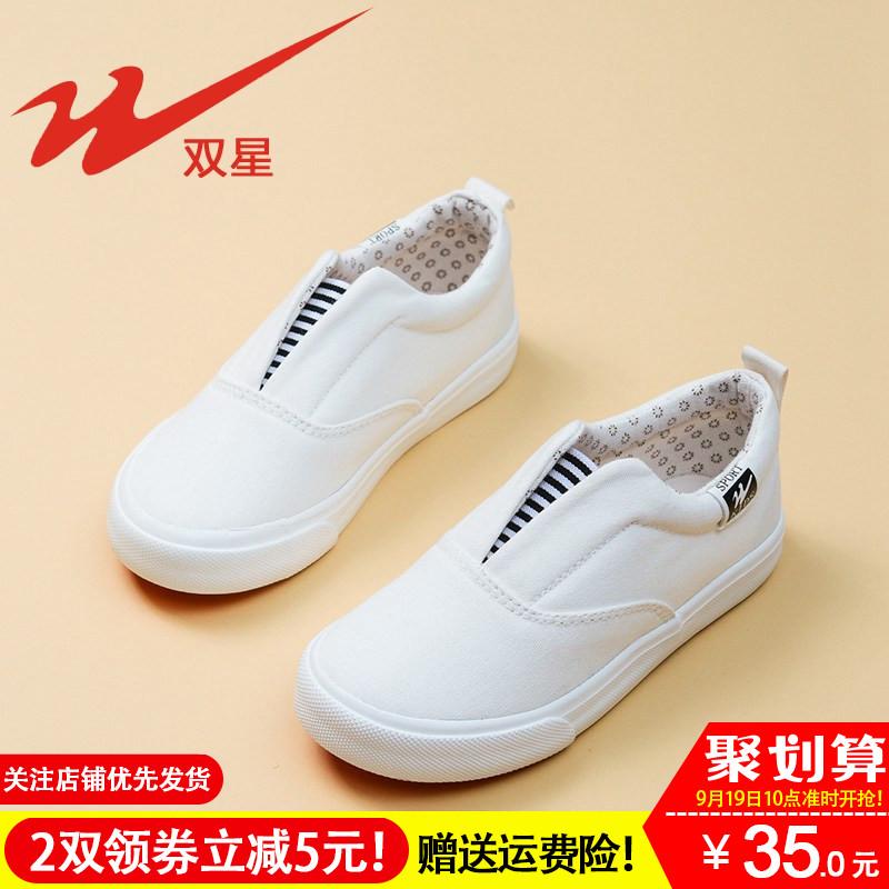 双星球鞋女帆布鞋