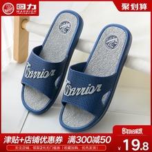 居家回力夏季防滑凉拖鞋 家居浴室塑料拖鞋男 室内家用软底托鞋女