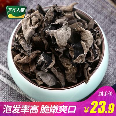 龙江人家特产干货东北秋木耳一级小秋耳木耳特产润嫩干秋耳150g
