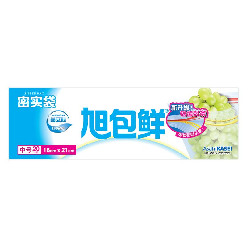 旭包鲜日本品牌拉链式密实袋PE材质双拉链设计密封袋食品袋分装袋