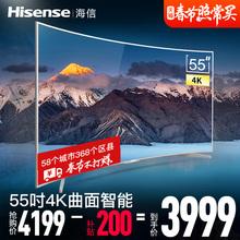 Hisense/海信 LED55EC780UC 55英寸曲面屏4K智能网络液晶电视机65