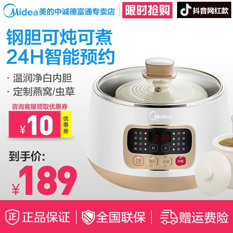 美的电炖锅白瓷
