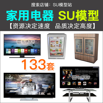 SU模型家用电器电视机冰箱平板台式笔记本电脑手机空调洗衣机素材
