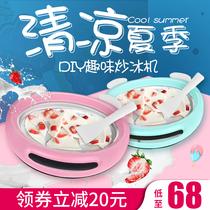 炒酸奶机家用小型儿童迷你手动水果炒冰盘自制冰沙炒冰机
