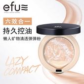 Efu蜜粉定妆粉矿物质提亮肤色持久遮瑕控油保湿粉饼隐形毛孔