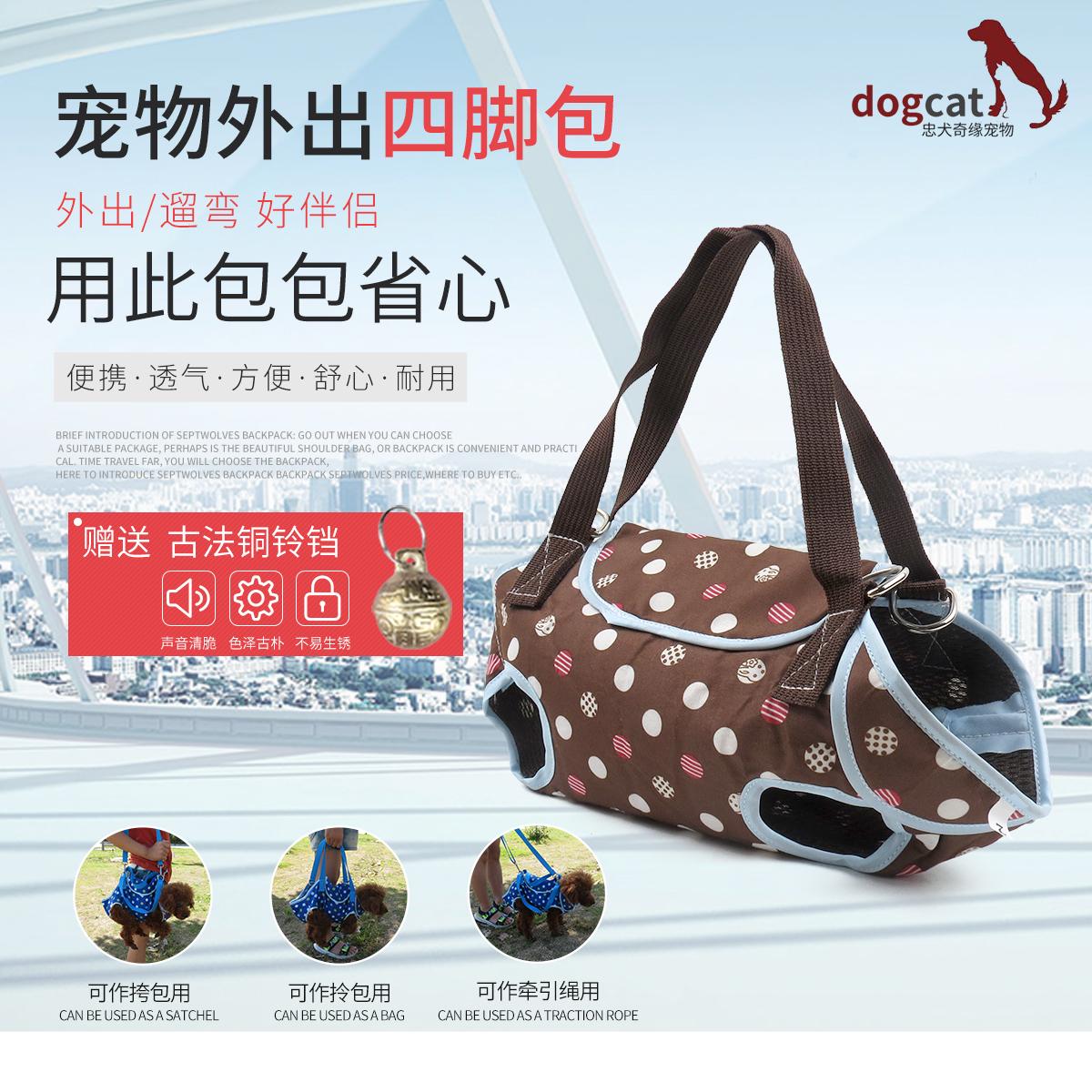 宠物外出便携包四脚手提包泰迪狗狗猫咪背包挎包牵引绳休闲斜挎包