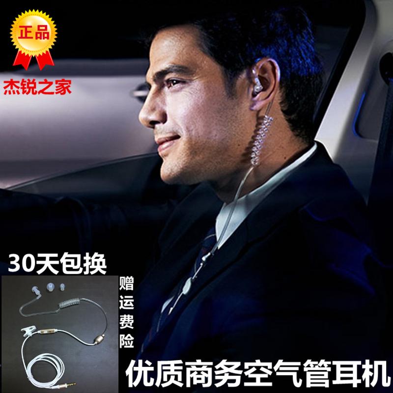 手机防辐射特工耳机伸缩透明带麦入耳式通用线控战术单耳空气耳机