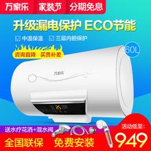 Macro/萬家樂 D60-H21A 電熱水器60升快熱儲水式家用安全節能遙控