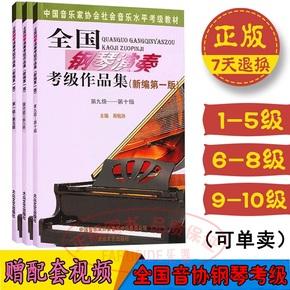 全国钢琴演奏考级作品集第1-5 6-8 9-10级全套钢琴考级曲集教材