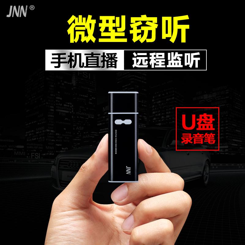 u盘微型录音笔