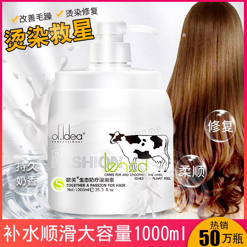 Маски для волос Артикул 537985429608