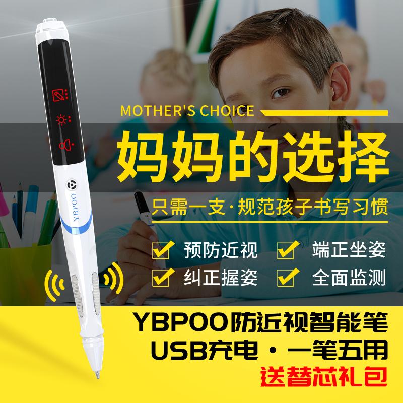 唯赐宝智能正姿笔官网铅笔钢笔文老师正品小学生笔芯正姿护眼笔