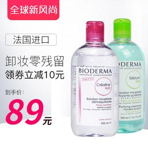 法国进口Bioderma贝德玛卸妆水500ml官网 温和不刺激蓝粉水旗舰店
