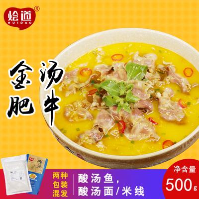 金汤肥牛酸辣风味火锅酸汤鱼米线调料500g酸汤肥牛黄金色工厂直销