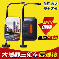 Fully enclosed electric tricycle rearview mirror tricycle mirror large field of view Everest three-wheeled motorcycle mirror