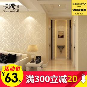 家装环保无纺布墙纸欧式壁纸客厅卧室3D电视背景大马士革墙纸加厚