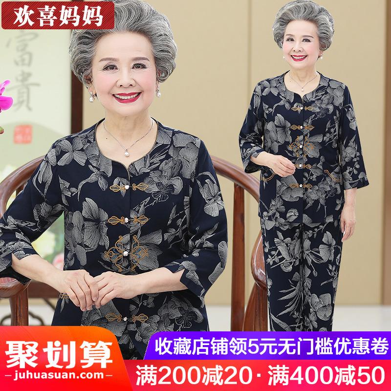 Одежда для людей среднего возраста Артикул 589179830385