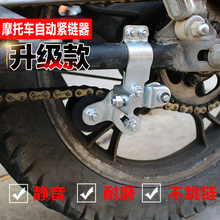 Motorcycle chain automatic tensioner guide sprocket Yamaha refitted assembly 125 Jialing sports car regulator