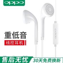 oppo耳机原装正品r入耳式线控带麦r7a33a53a59r9s通用op耳塞OPP0