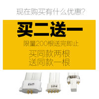 Eye protection lamp tube 2 needle bulb flat four-pin three-color fluorescent tube h-type tube two needle u-type yh11w