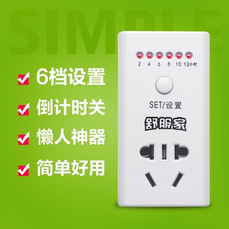 定时插座电动三轮车电瓶充电保护器自行车自动断电智能开关
