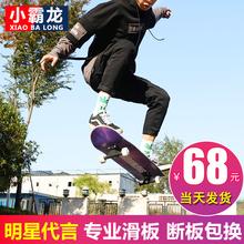 【陈国坤代言】小霸龙四轮滑板青少年成人儿童初学者公路滑板车