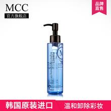 MCC彩妆天使清柔卸妆油 无刺激深层滋养去除暗沉提亮肌肤温和护肤