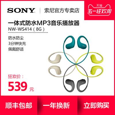 Sony/索尼 NW-WS414运动耳机一体式防水MP3音乐播放器游泳头戴式是什么牌子