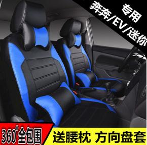 2015/2017款长安新奔奔EV纯电动车专用座套全包老迷你四季全包围