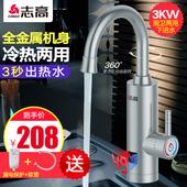 志高即热式电热水龙头速热加热厨房宝快速过自来水热电热水器家用