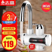 Chigo electric hot water faucet quick heat instant heating kitchen treasure fast over the tap water hot household electric water heater