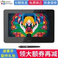 Wacom数位屏液晶绘图板 新帝Pro触控绘画屏13寸电脑手绘屏DTH1320