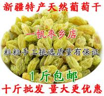 斤包邮批发5装500g新疆特产大颗粒新货绿葡萄干天然无籽葡萄干