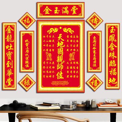 居家客厅中堂画字画对联十字绣天地国亲师位金玉满堂家神香火牌位