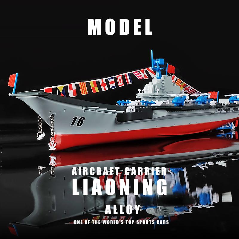 卡威 合金航空母舰声光回力军舰儿童玩具仿真辽宁舰航母军事模型