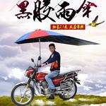 加長電動摩托車雨傘遮陽傘加厚黑膠太陽傘超大電瓶三輪車折疊雨棚