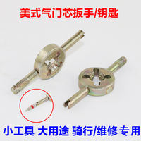 Pure copper car tire valve core bicycle electric motorcycle valve cap valve needle wrench key switch