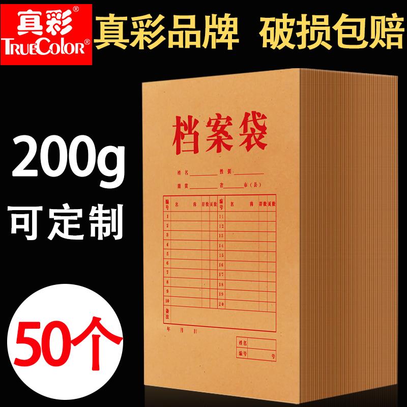 真彩50个装加厚A4牛皮纸档案袋办公纸质投标文件袋资料标书袋定做
