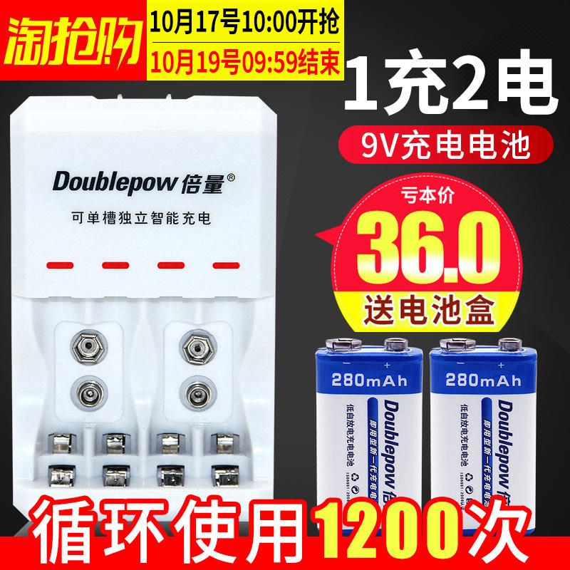 无线话筒充电电池