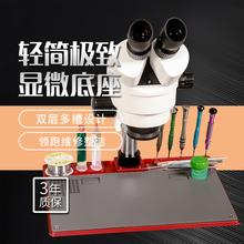 万隆显微镜大底座精简版手机维修桌面通用耐高温隔热胶垫工作平台