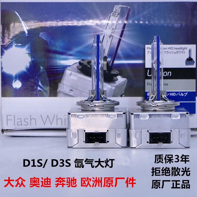 飛利浦d1s氙氣燈泡