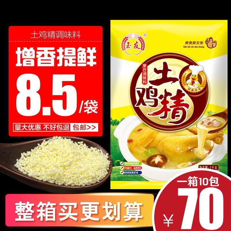 土鸡精调味料1000g整箱散装味精大袋家用饭店商用专用鸡精调料1kg