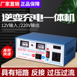 Inverter Charging Unit 12V to 220V Household 12V Battery Charger Multifunctional Inverter Power Supply Conversion