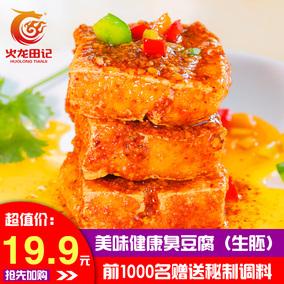火龙田记长沙臭豆腐生胚白色臭豆腐长沙正宗油炸包邮免费送调料