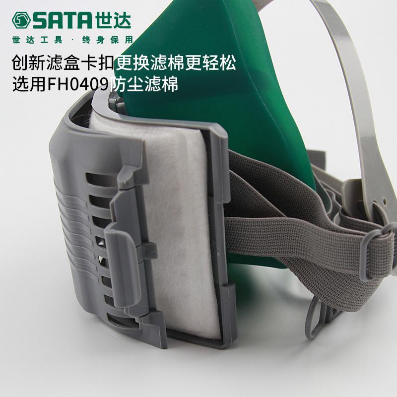 世达工具工厂硅胶防尘过滤粉尘颗粒物工业施工口罩半面罩FH0408