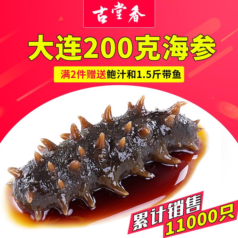 大连即食海参单个小包装速食即时小辽刺孕妇新鲜礼盒开袋鲜活海参